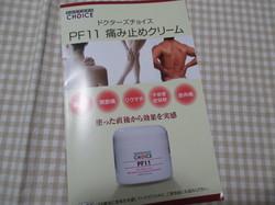 pf113.JPG